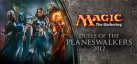 Magic: The Gathering - Duels of the Planeswalkers 2012 achievements