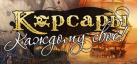 Sea Dogs: To Each His Own - Pirate Open World RPG achievements