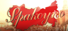 Spakoyno: Back to the USSR 2.0 achievements
