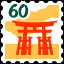 Torii 60 Complete in Beautiful Japanese Scenery - Animated Jigsaws