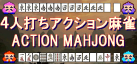 ACTION MAHJONG achievements