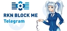 RKN Block Me: Telegram